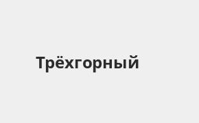 Справочная информация: Банкоматы Почта Банка в Трехгорном — часы работы и адреса терминалов на карте