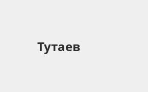 Справочная информация: Отделение Почта Банка по адресу Ярославская область, Тутаев, Советская улица, 31 — телефоны и режим работы