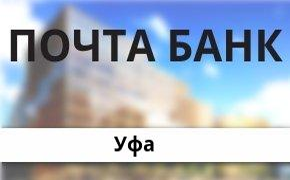 Справочная информация: Отделение Почта Банка по адресу Республика Башкортостан, Уфа, улица Ферина, 7 — телефоны и режим работы