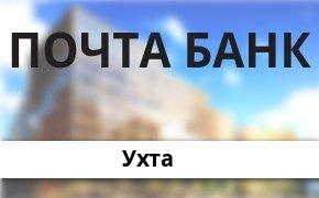 Справочная информация: Банкоматы Почта Банка в Ухте — часы работы и адреса терминалов на карте