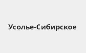 Справочная информация: Почта Банк в Усолье-Сибирском — адреса отделений и банкоматов, телефоны и режим работы офисов