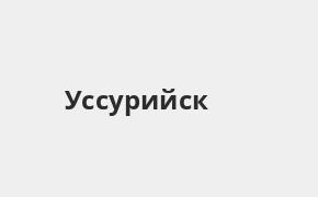 Справочная информация: Отделение Почта Банка по адресу Приморский край, Уссурийск, улица Дзержинского, 51 — телефоны и режим работы
