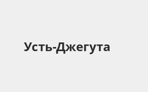 Справочная информация: Отделение Почта Банка по адресу Карачаево-Черкесская Республика, Усть-Джегута, улица Калинина, 89 — телефоны и режим работы