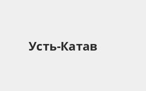 Справочная информация: Банкоматы Почта Банка в Усть-Катаве — часы работы и адреса терминалов на карте