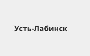 Справочная информация: Банкоматы Почта Банка в Усть-Лабинске — часы работы и адреса терминалов на карте