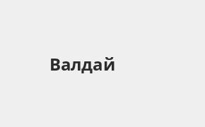Справочная информация: Банкоматы Почта Банка в Валдае — часы работы и адреса терминалов на карте
