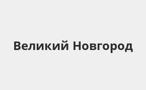 Справочная информация: Банкоматы Почта Банка в городe Великий Новгород — часы работы и адреса терминалов на карте