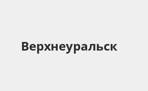 Справочная информация: Банкоматы Почта Банка в Верхнеуральске — часы работы и адреса терминалов на карте