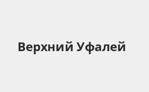 Справочная информация: Банкоматы Почта Банка в Верхнем Уфалее — часы работы и адреса терминалов на карте