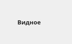 Справочная информация: Банкоматы Почта Банка в Видном — часы работы и адреса терминалов на карте