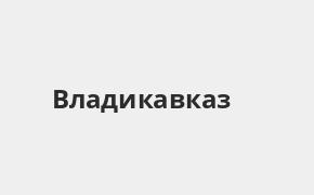 Справочная информация: Банкоматы Почта Банка в Владикавказе — часы работы и адреса терминалов на карте