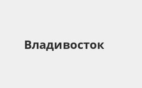 Справочная информация: Банкоматы Почта Банка в Владивостоке — часы работы и адреса терминалов на карте