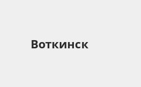 Справочная информация: Банкоматы Почта Банка в Воткинске — часы работы и адреса терминалов на карте