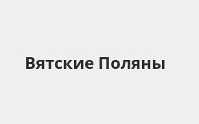 Справочная информация: Отделение Почта Банка по адресу Кировская область, Вятские Поляны, улица Гагарина, 1 — телефоны и режим работы
