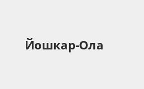 Справочная информация: Банкоматы Почта Банка в Йошкар-Оле — часы работы и адреса терминалов на карте