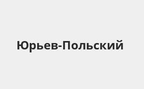 Справочная информация: Банкоматы Почта Банка в Юрьев-Польском — часы работы и адреса терминалов на карте