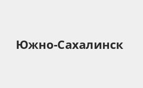 Справочная информация: Банкоматы Почта Банка в Южно-Сахалинске — часы работы и адреса терминалов на карте