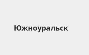 Справочная информация: Банкоматы Почта Банка в городe Южноуральск — часы работы и адреса терминалов на карте