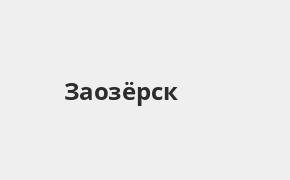Справочная информация: Почта Банк в Заозерске — адреса отделений и банкоматов, телефоны и режим работы офисов