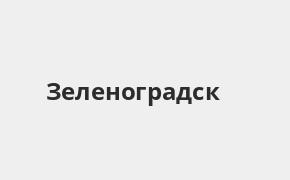 Справочная информация: Почта Банк в Зеленоградске — адреса отделений и банкоматов, телефоны и режим работы офисов