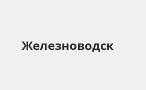 Справочная информация: Отделение Почта Банка по адресу Ставропольский край, Железноводск, улица Ленина, 53 — телефоны и режим работы
