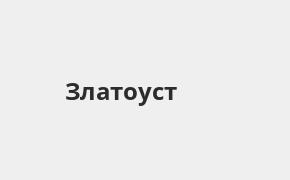 Справочная информация: Банкоматы Почта Банка в Златоусте — часы работы и адреса терминалов на карте